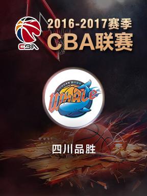 2016—2017赛季 CBA联赛常规赛四川品胜俱乐部主场比赛