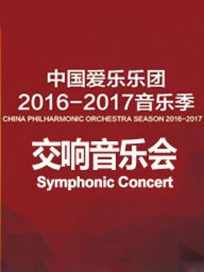 中国爱乐乐团2016—2017音乐季交响音乐会
