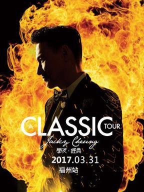 2017[A CLASSIC TOUR 学友.经典]世界巡回演唱会—福州站
