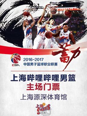 2016—2017赛季 CBA联赛常规赛上海哔哩哔哩俱乐部主场比赛