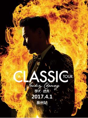 2017[A CLASSIC TOUR 学友.经典]世界巡回演唱会—泉州站