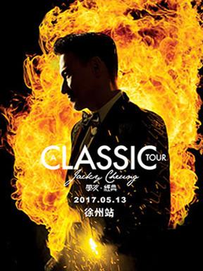 2017[A CLASSIC TOUR 学友.经典]世界巡回演唱会—徐州站