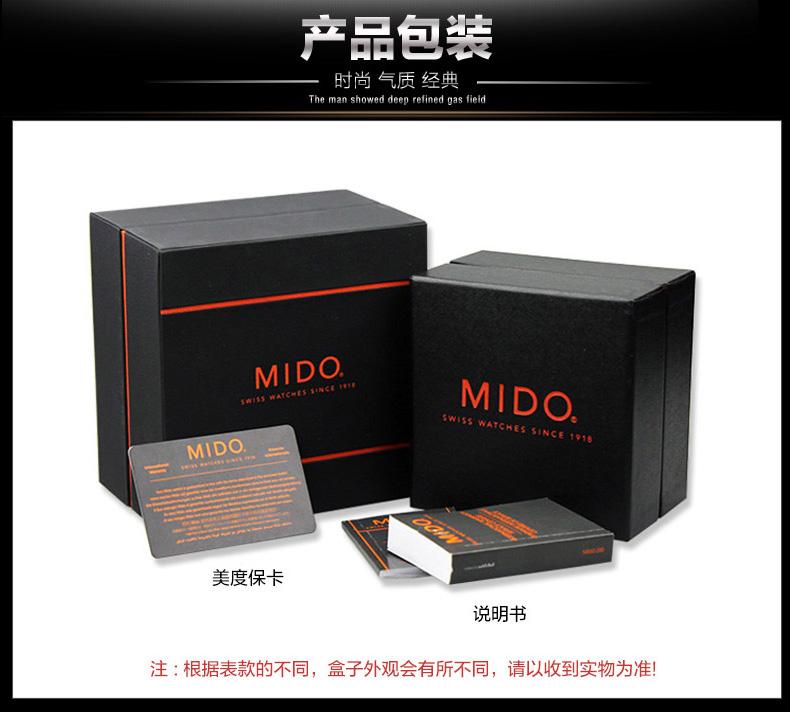 力美家产品价格表_瑞士机芯美度MIDO手表贝伦赛丽系列全自动机械表防水男表